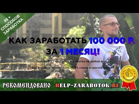 99 способов заработать 101 108 рублей Матвей Северянин отзывы