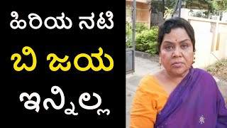 B Jaya no more Kannada actress