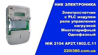 NIK 2104 AP2T 1802 C 11 многотарифный счетчик с PLC модулем и реле управления нагрузкой обзор