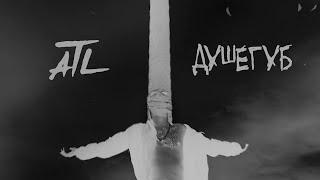 ATL - Душегуб (Lyric Video)