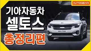 기아자동차 셀토스 1.6T 2WD 시승기 합본