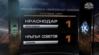 обзор матча: Футбол. РФПЛ. 17-й тур. Краснодар - Крылья 1:1