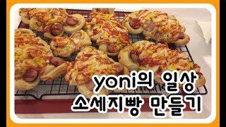 [미국일상 Vlog]  미국새댁 소세지빵 만들기 /해밀…