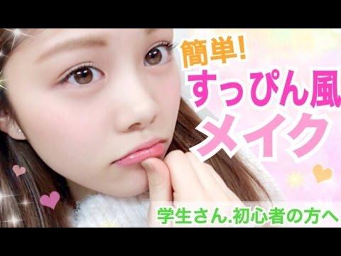 【メイク】すっぴん風◆学生さんや初心者の方へ♪簡単ナチュラルメイク法! 池田真子 (Easy Natural Makeup tutorial)