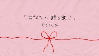 erica「あなたへ贈る歌2」(リリックビデオ)
