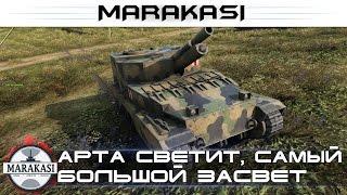 Арта светит, самый большой засвет на арте World of Tanks