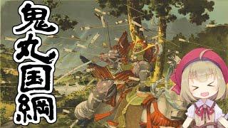 天下五剣「鬼丸国綱」の解説動画です。鬼丸国綱は鎌倉時代、執権政治で栄えた北条氏の宝刀です。名前に鬼がある通り、鬼を斬ったといわれる...