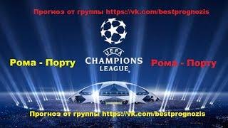 видео: Рома - Порту. Прогноз и ставка. Лига Чемпионов.