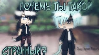 Почему ты такой странный?  gay love story  мини-фильм  на русском