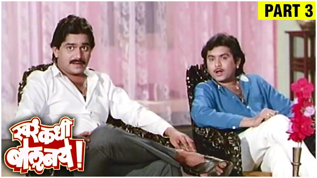 खरं कधी बोलू नये Full Movie (Part 3/5)   Laxmikant Berde, Chetan Dalvi, Sharad Talwalkar   Old Movie