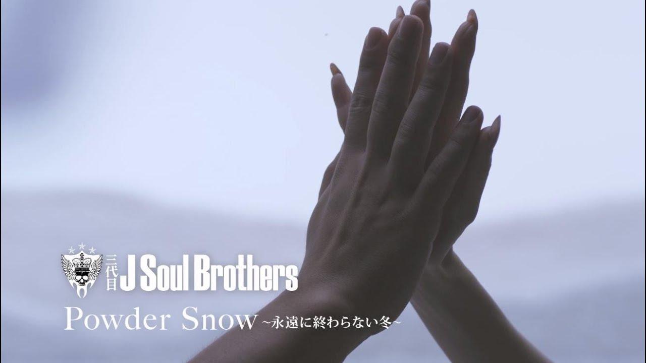 三代目 J Soul Brothers / Powde...