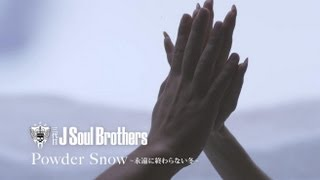 三代目 J Soul Brothers from EXILE TRIBE - Powder Snow ~永遠に終わらない冬~