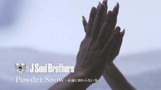 三代目 J SOUL BROTHERS from EXILE TRIBE / Powder Snow ~永遠に終わらない冬~ (Short Version)