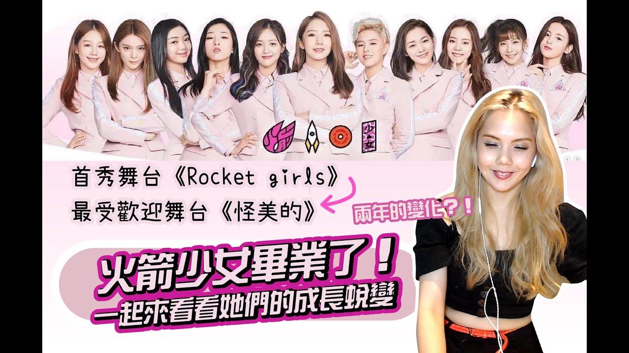 火箭少女101再畢業,從《Rocket Girls》到《怪美的》,兩年間的驚人蛻變!