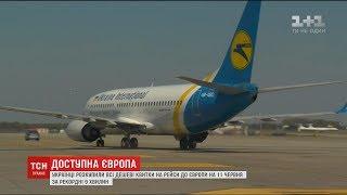 Українці розкупили дешеві квитки на рейси до Європи на 11 червня з рекордною швидкістю(, 2017-06-02T14:29:19.000Z)