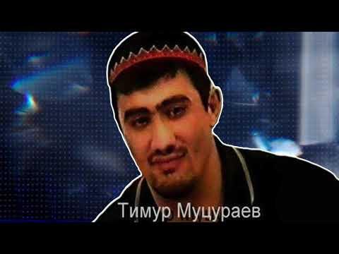 Тимур Муцураев -  ХАВА БАРАЕВА