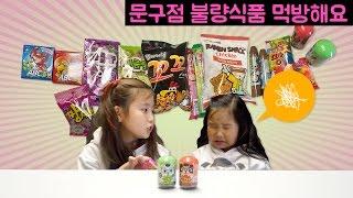 [문구점후기] 간니닌니의 문방구 불량식품 먹방! (문방구 불량식품 소개)