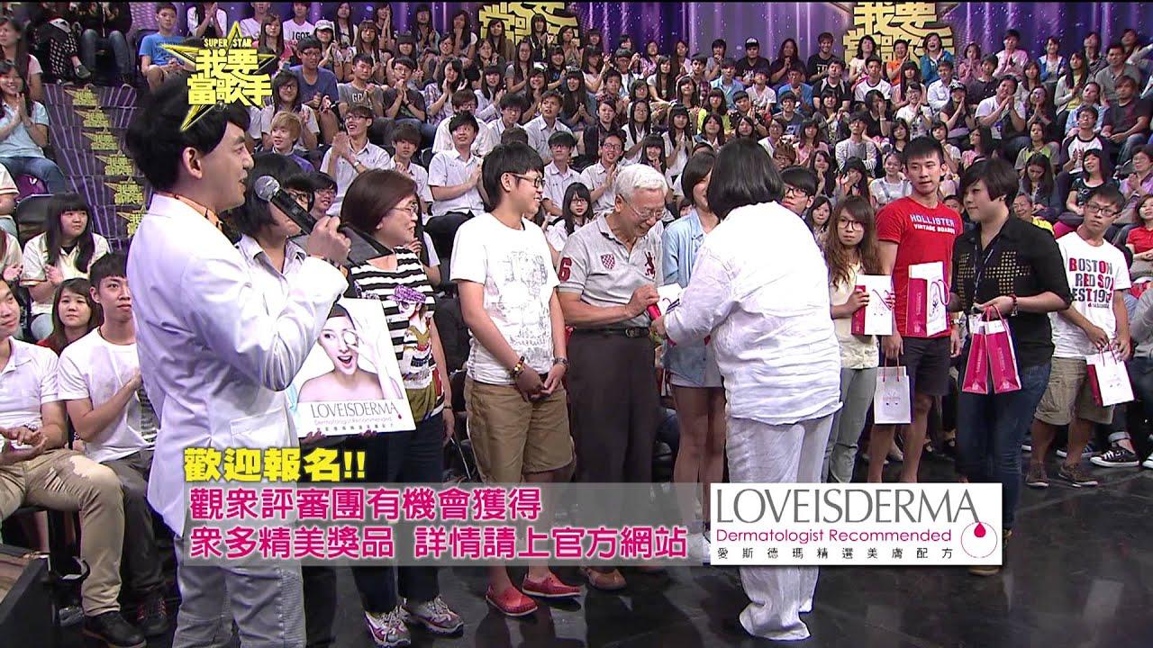 JTV友松娛樂《我要當歌手》節目贊助 LOVEISDERMA 愛斯德瑪  觀眾