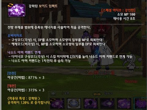 [Elsword KR] Mad Paradox New Force Skill Void impact