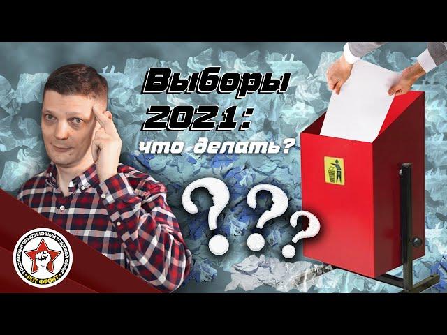 Выборы в сентябре 2021 года: борьба или подлог?