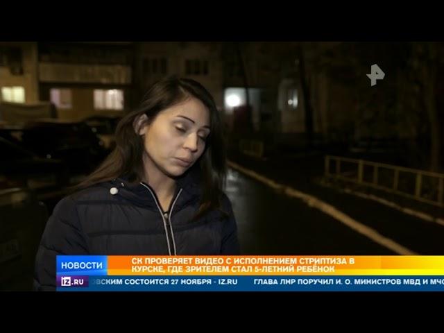 СК проверяет видео с исполнение стриптиза в Курске