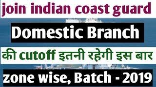 Coast Guard Domestic Branch की Cutoff इतनी रहेगी Admit Card के लिए | ZONE WISE | STATE WISE CUTOFF