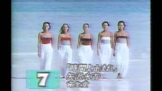 フジTV系「テレビCM 30年史」(1988年)より ※ 明石家さんま、楠田枝里...