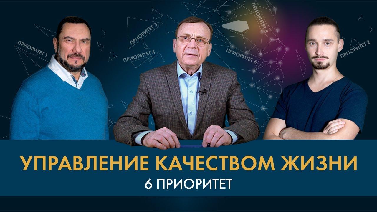 В.А. Ефимов: Марафон по 6 приоритетам. 6 приоритет