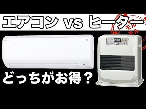 冬の暖房費 石油と電気お得のはどっち?ストーブとエアコンを比較検証した結果!? (Việt Sub)