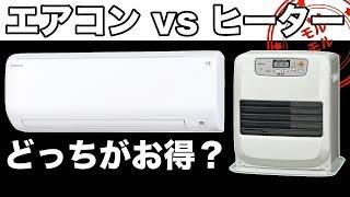 冬の暖房費 石油と電気お得のはどっち?ストーブとエアコンを比較検証した結果!?【モルモル雑学】 thumbnail