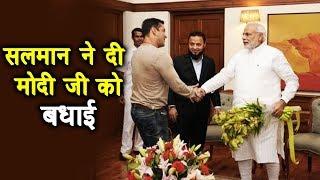 Salman Khan ने दी PM Narendra Modi Ji को बधाई