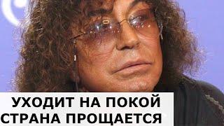 Смертельно больному Леонтьеву во время концерта срочно вызвали скорую...Сегодняшние новости...