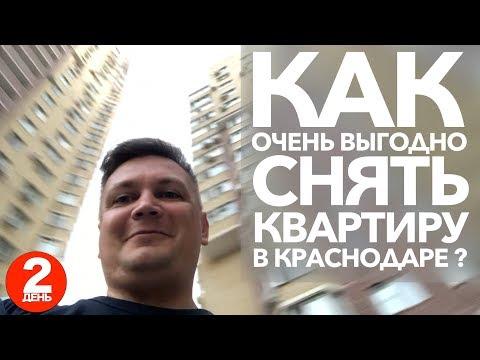Ищем квартиру в аренду через АВИТО в Краснодаре. Отзыв на НЕАГЕНТ.РУ | Второй день в Краснодаре.