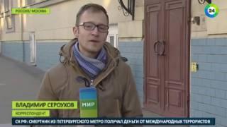 Теракт в метро Петербурга спонсировали международные террористы   МИР24