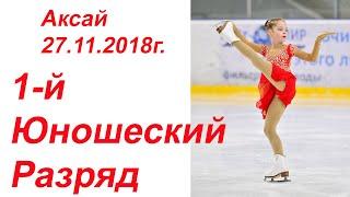 Аксай 27.11.2018г. Выступление спортсменов по программе 1 го юношеского разряда.