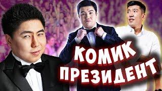 Если бы в Казахстане Президентом Стал Шоумен
