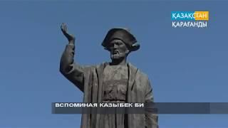 К 350-летию Каздауысты Казыбек би / Жастар Тынысы