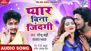 #Narendra Mahi का  सबसे हिट गाना #Pyar Bina Jindagi II प्यार बिना जिंदगी I 2020 Bhojpuri Hit Song