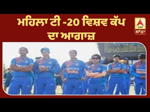 Women`s T20 World Cup Breaking: ਭਾਰਤੀ ਟੀਮ ਦੀ ਪਹਿਲਾਂ ਬੱਲੇਬਾਜ਼ੀ   ABP Sanjha