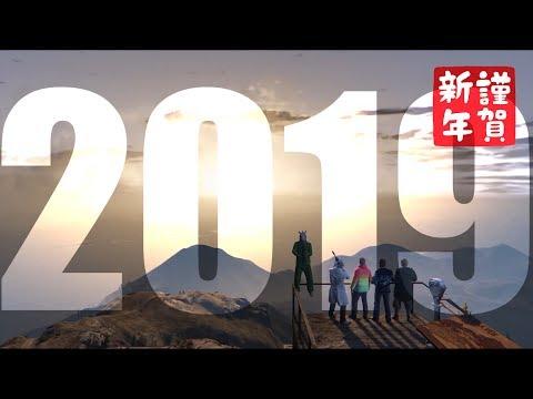 【GTA5】今年もご来光を拝みましょう【2019年】