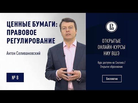 Ценные бумаги: правовое регулирование. Банк России #8