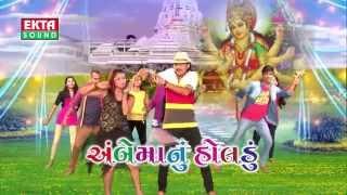 Aombaliya Ni Dale Pelu | Ambe Maanu Holadu | Jignesh kaviraj | Gujarati
