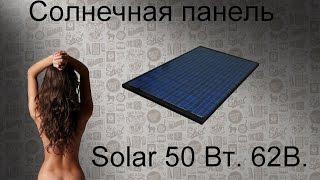 Видео 1. Солнечная панель Solar 50 Вт. Распаковка.