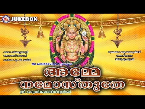 അമ്മേ നമോസ്തുതേ | Amme Namosthuthe | Devi Devotional Songs Malayalam | Hindu Devotional Songs