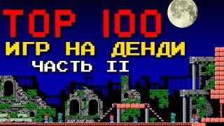 ТОП 100 лучших игр на Денди [Часть 2]