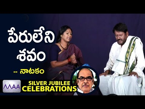 Movie Artists Association Silver Jubilee Celebrations Day 2 | Movie Artist Association