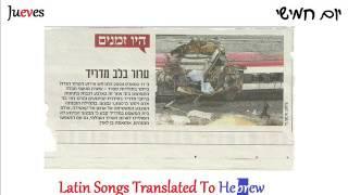 Jueves   La Oreja De Van Gogh   תרגום בעברית   יום חמישי