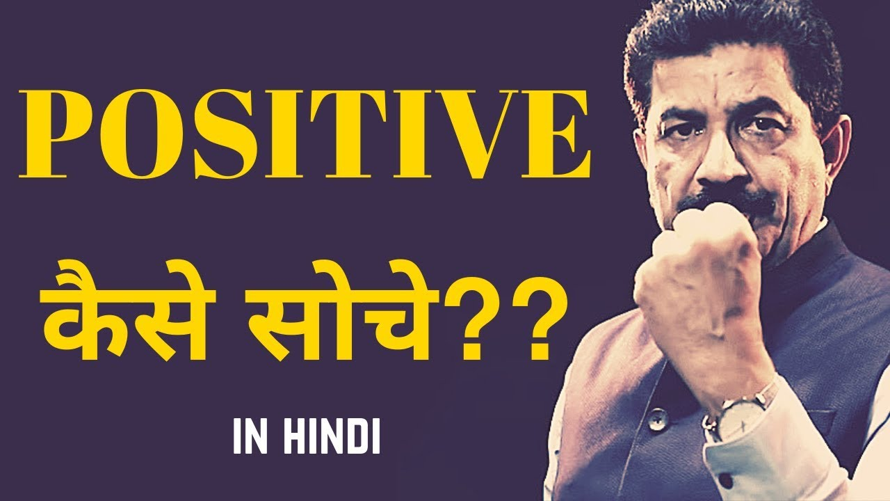 How to Think Positive in Hindi | Power of Positive Thinking | Ram Verma
