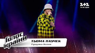 "Tyoma Payshok - ""Guculka Ksenja"" - The Voice Show Season 11 - Blind Audition"