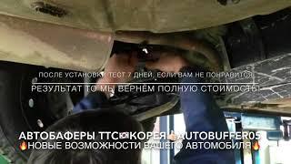 Установка Автобаферов ТТС КОРЕЯ на Ладу Весту